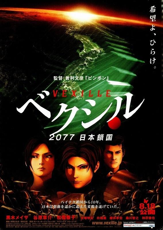 ベクシル - 2077 日本鎖国